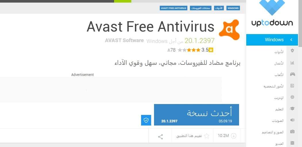 تحميل برنامج antivirus كامل مجانا