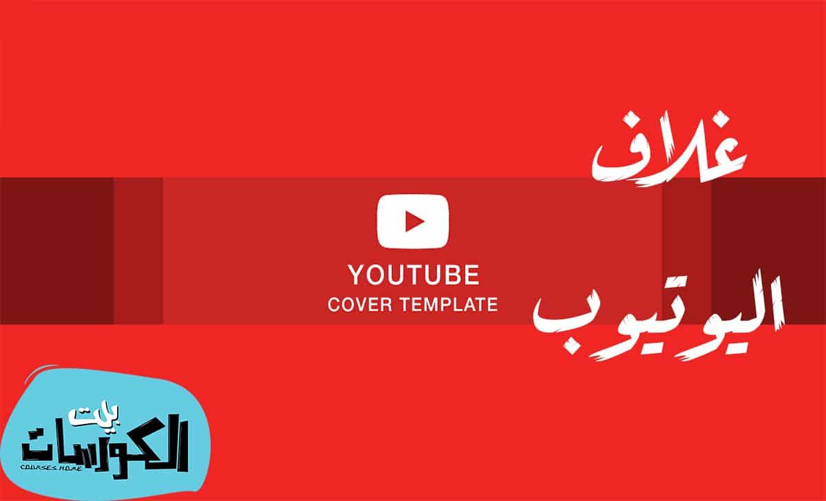 تصميم غلاف يوتيوب اون لاين