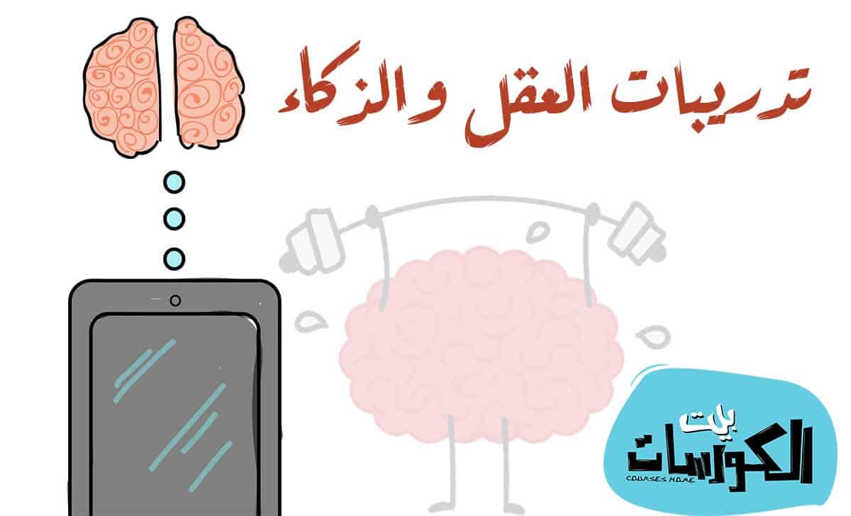 تطبيقات الصحة العقلية