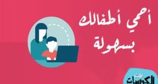 تطبيقات حماية الأطفال على الانترنت