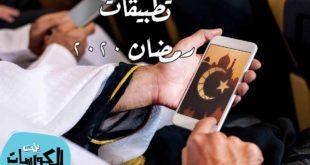 تطبيقات شهر رمضان 2020
