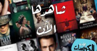 تطبيقات مشاهدة المسلسلات