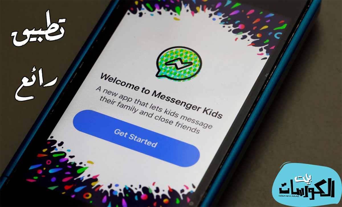 تطبيق Messenger Kids