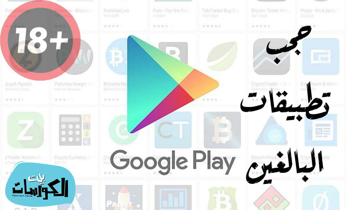 حجب تطبيقات البالغين على متجر جوجل بلاي