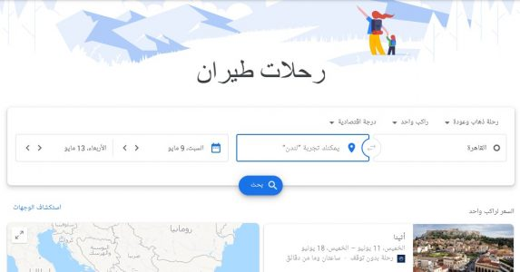 حجز طيران على جوجل فلايتس