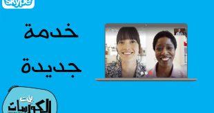 خدمة Skype Meet