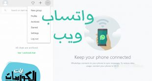خدمة whatsapp web