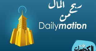 ربح المال من موقع Dailymotion