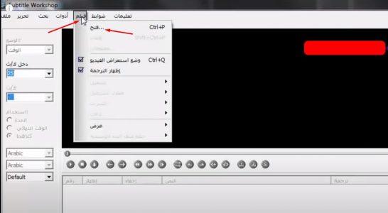 شرح برنامج دمج الترجمة مع الفيلم subtitle workshop