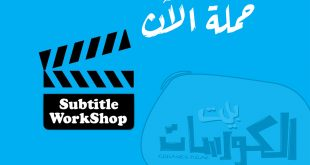 شرح برنامج Subtitle Workshop