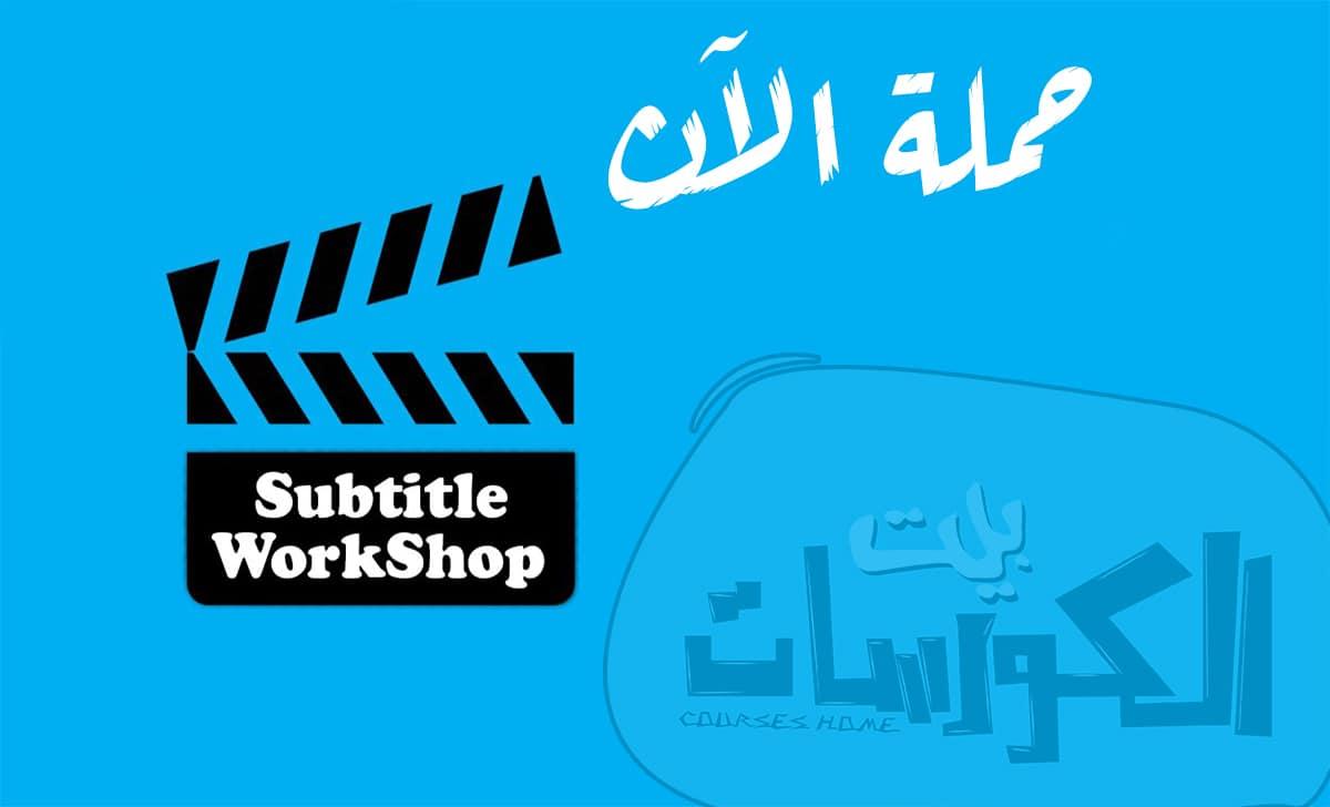 شرح برنامج Subtitle Workshop