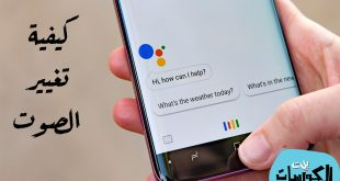 طريقة تغيير صوت مساعد جوجل