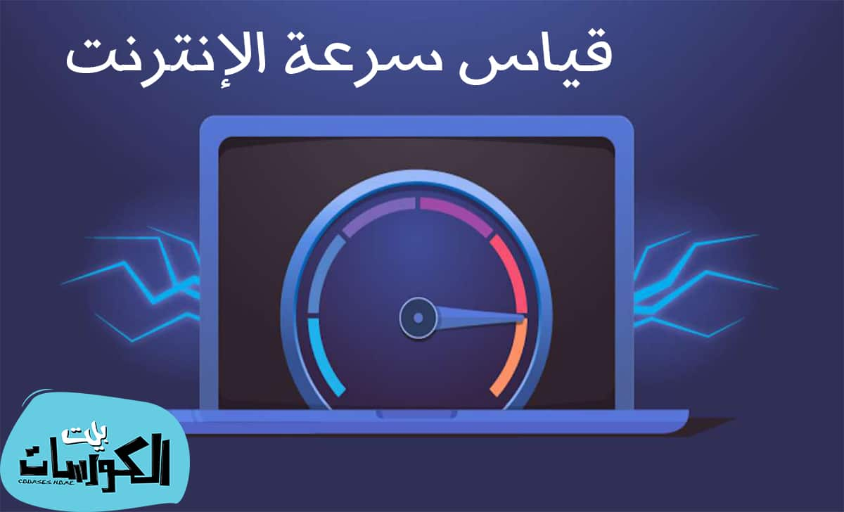 معرفة سرعة Network Adapter
