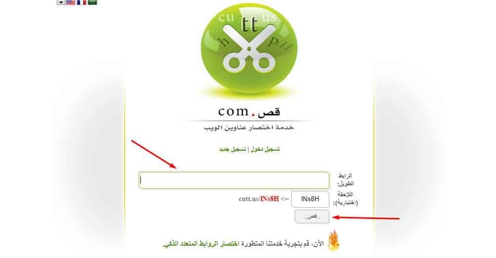 افضل مواقع اختصار الروابط 2020 المجانية للمصريين والعرب