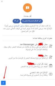 إيقاف حساب فيس بوك ينتحل شخصيتك