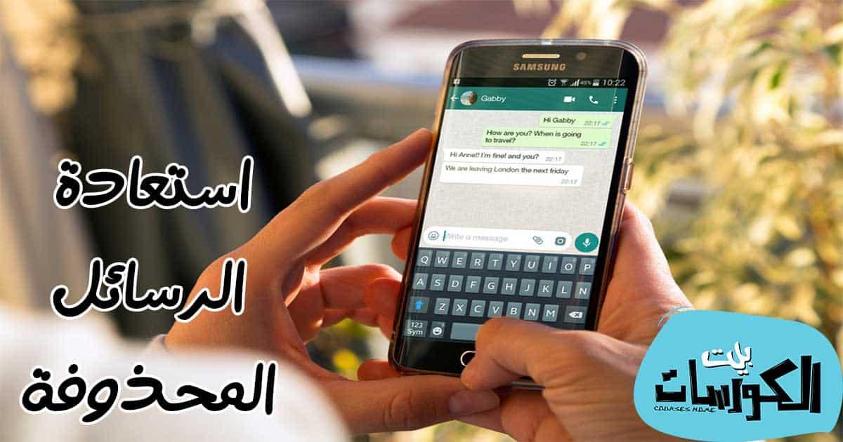 استرجاع رسائل الواتس اب بعد حذف الحساب