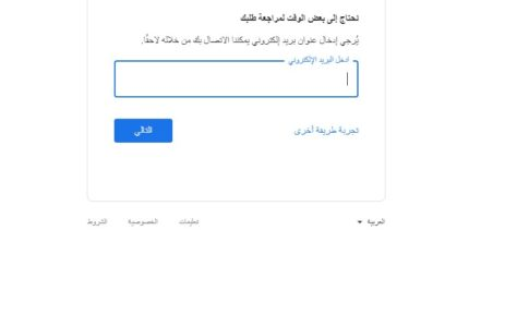 استرجاع Gmail
