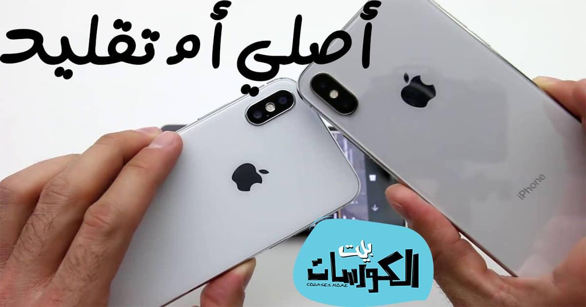 أسهل واضمن طريقة لمعرفة هاتف الايفون اصلي أم مقلد