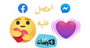 ايموجي فيسبوك الجديد
