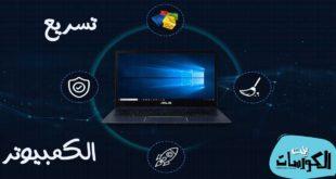 برامج تسريع الكمبيوتر