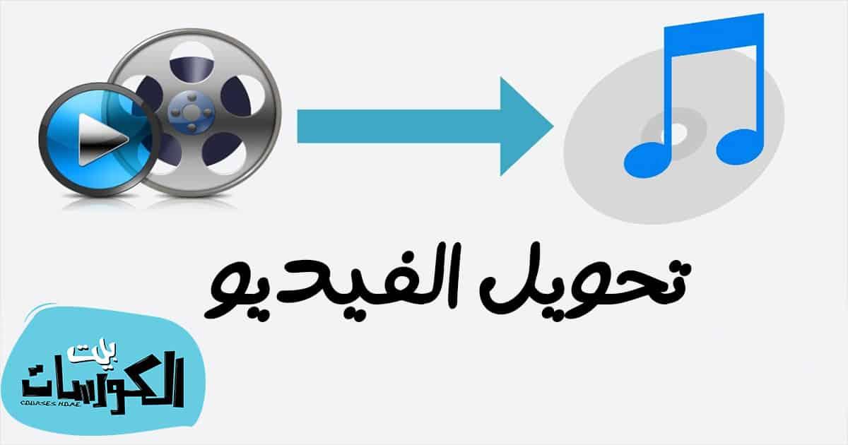 برنامج تحويل الفيديو إلي MP3