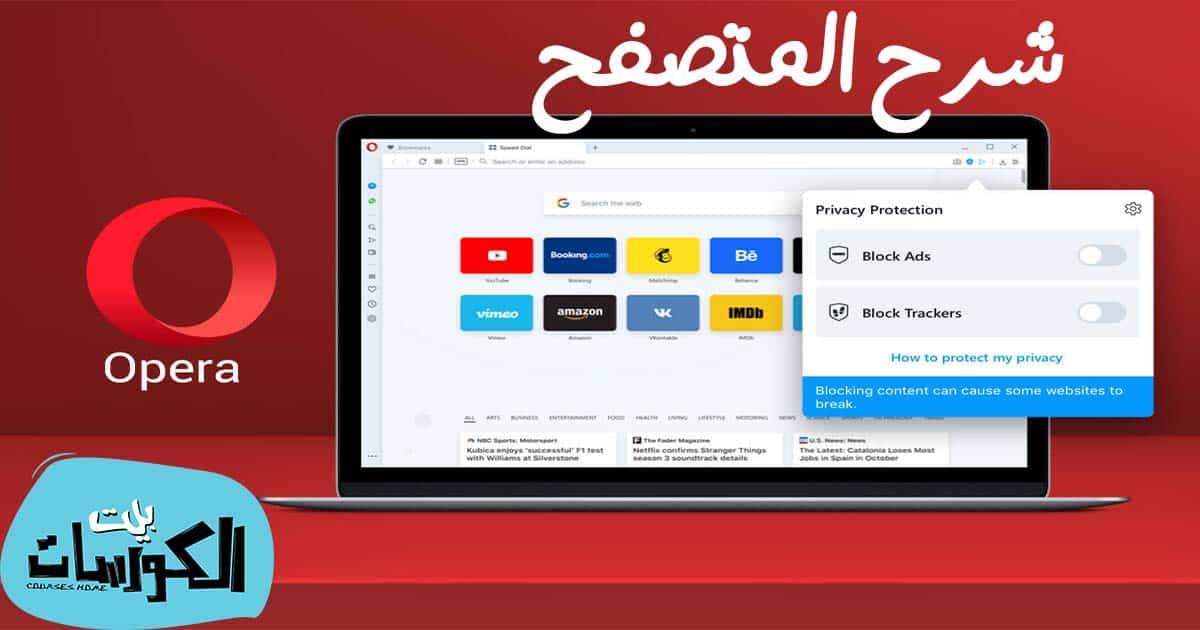 برنامج Opera Browser للكمبيوتر