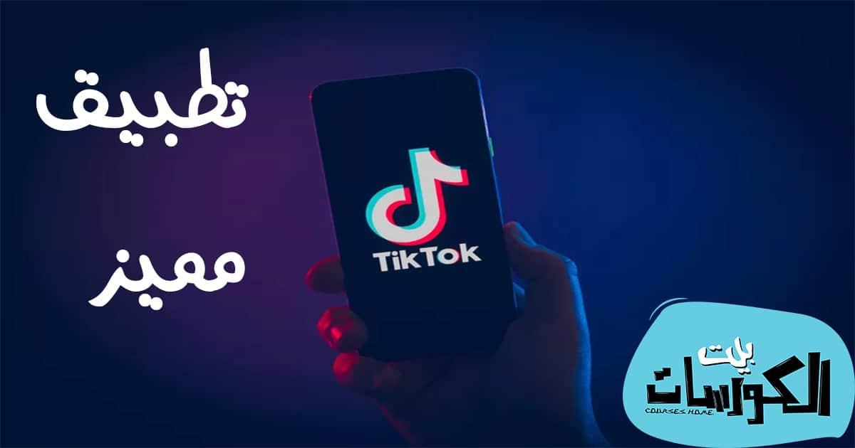 تحميل برنامج تيك توك