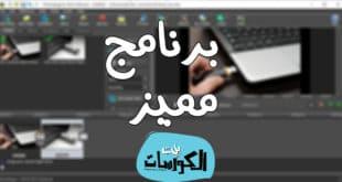 تحميل برنامج صانع الفيديو من الصور والاغاني مجاناً