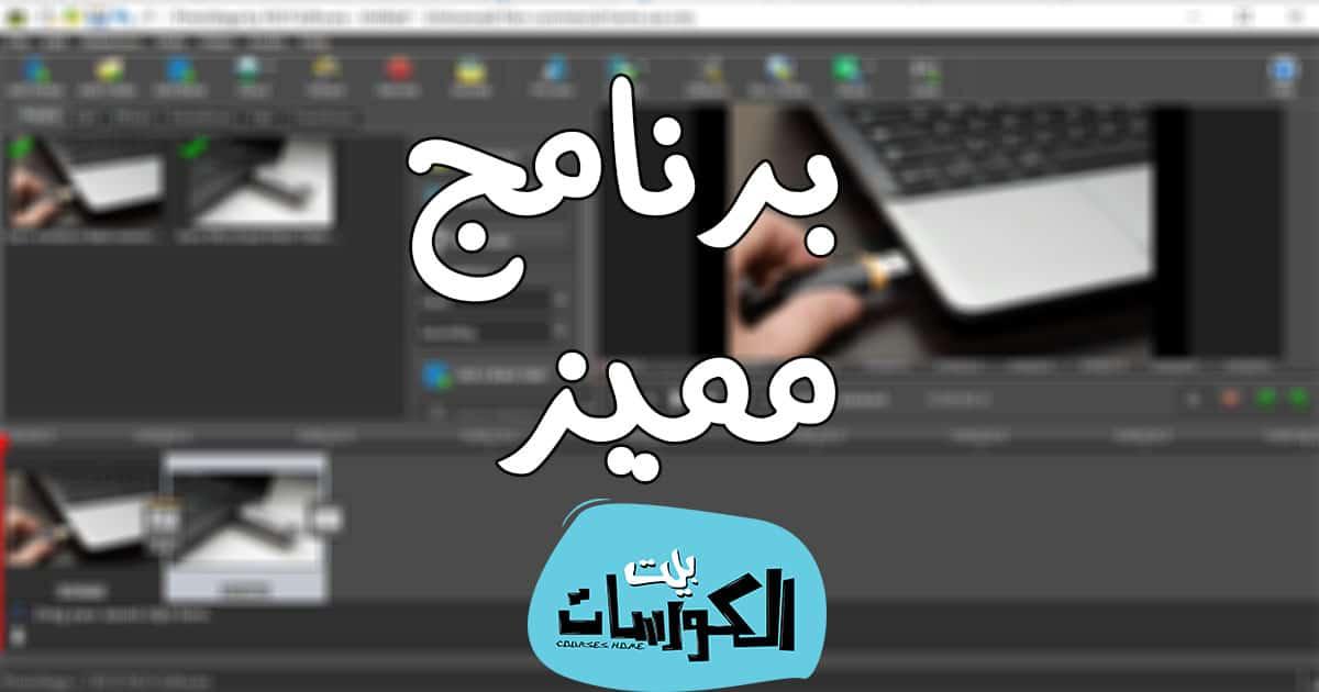 تحميل برنامج صانع الفيديو من الصور والاغاني مجانا