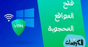 تحميل برنامج فتح المواقع المحجوبة مجانا للكمبيوتر ويندوز 10
