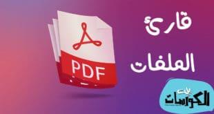 تحميل برنامج قارئ الكتب الالكترونية PDF