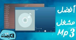 تحميل برنامج مشغل MP3 للكمبيوتر مجانا 2020