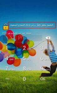 تحميل برنامج Perfect App Lock