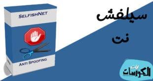 تحميل برنامج Selfishnet برابط مباشر