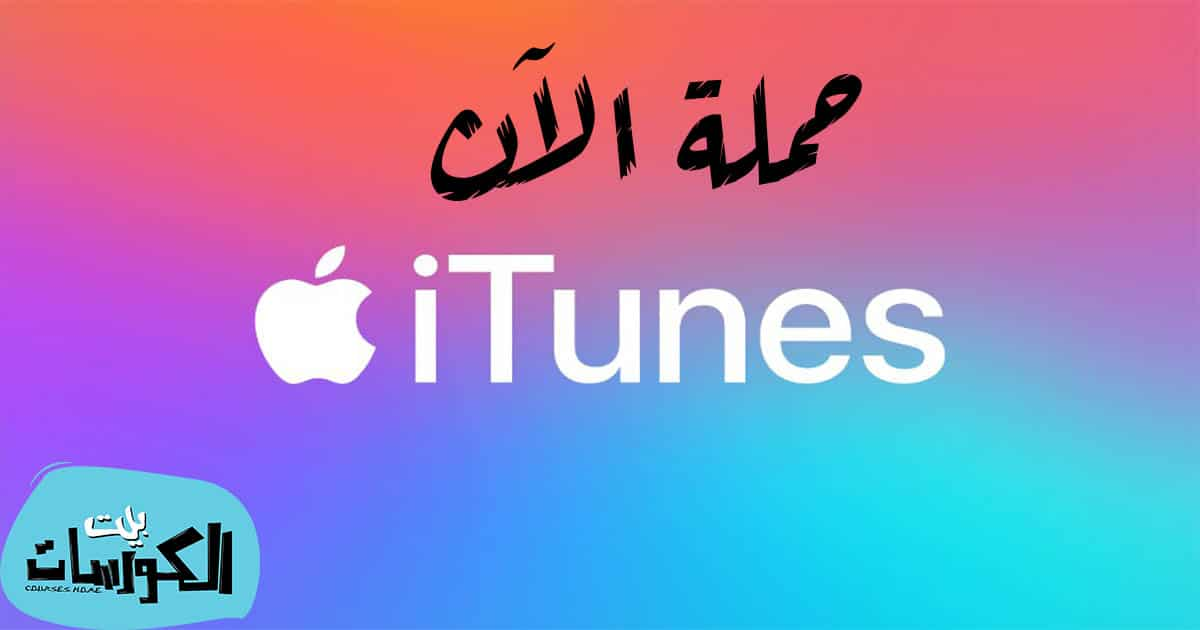 تحميل ايتونز اخر اصدار عربي 64 بت ويندوز 7