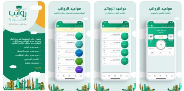 تحميل تطبيق Saudi salaries application