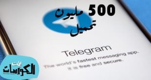 تحميل تليجرام 500 مليون مره