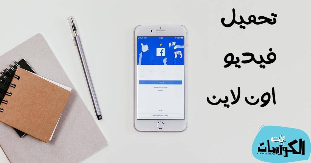 تحميل فيديو من الفيس بوك اون لاين mp3