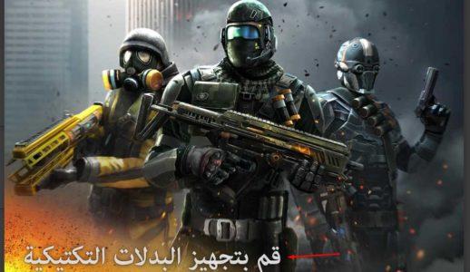 تحميل لعبة Modern Combat 5