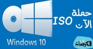 تحميل ويندوز 10 برابط مباشر ISO