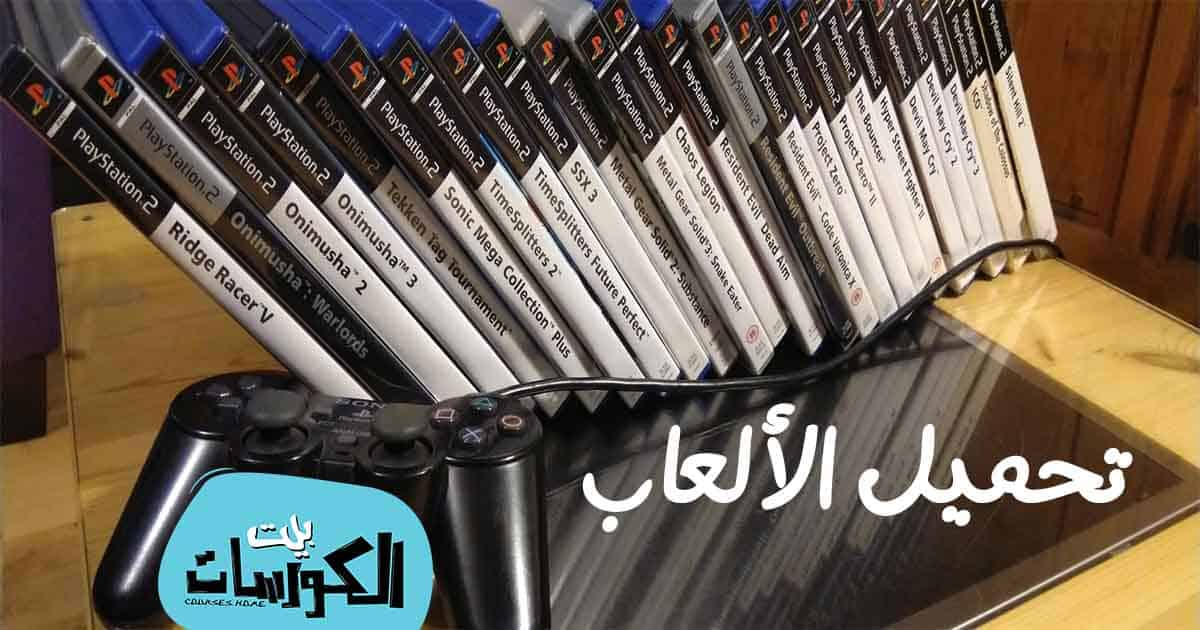 تحميل playstation 2 games