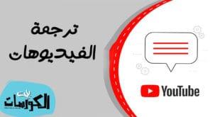 ترجمة فيديوهات اليوتيوب
