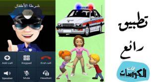 تطبيق شرطة الأطفال