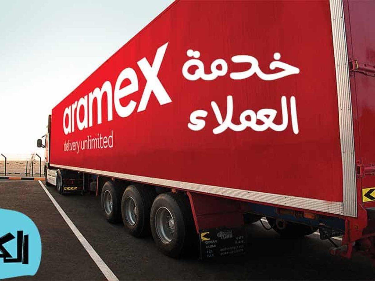 رقم خدمة عملاء ارامكس القاهرة و جميع محافظات مصر