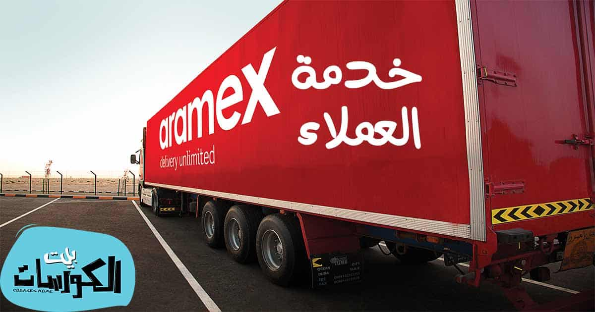 رقم خدمة عملاء ارامكس القاهرة