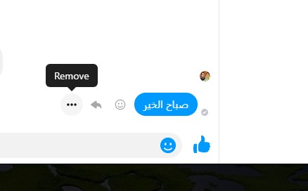 شرح تحميل واستخدام إضافة Messenger Cleaner