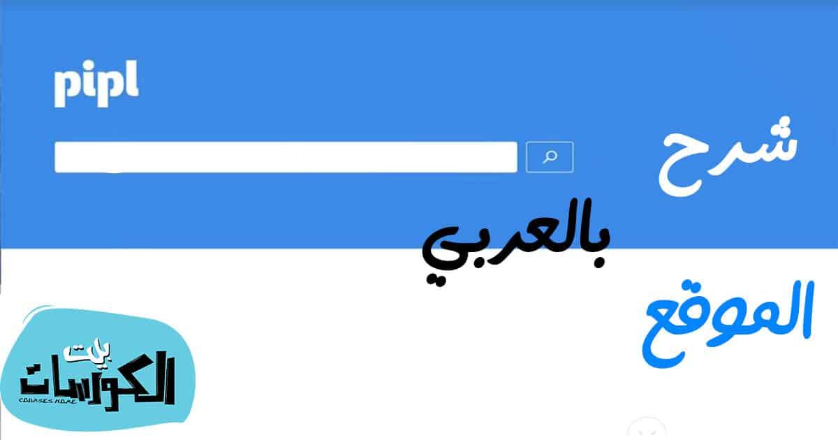 شرح موقع pipl بالعربي