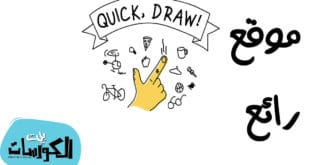 شرح Quick Draw