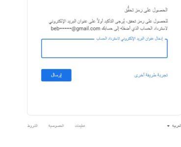 طريقة استرجاع ايميل gmail من الشركة بأقل من 10 دقائق