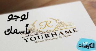 طريقة عمل لوجو باسمك